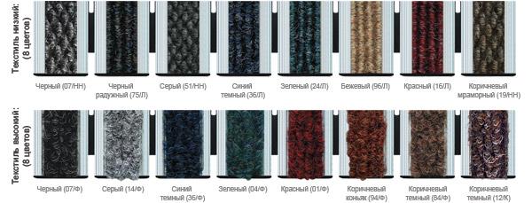 Цветовая гамма текстильных вставок в придверные решетки Респект